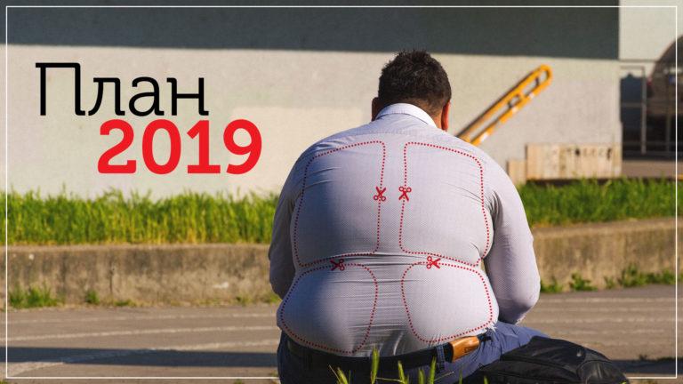Мой личный «План 2019»: фокус на здоровье