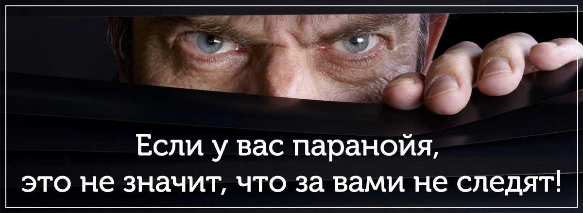 Если у вас паранойя, это не значит, что за вами не следят!