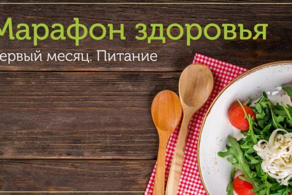 Питание. 1-й месяц «Марафона здоровья»