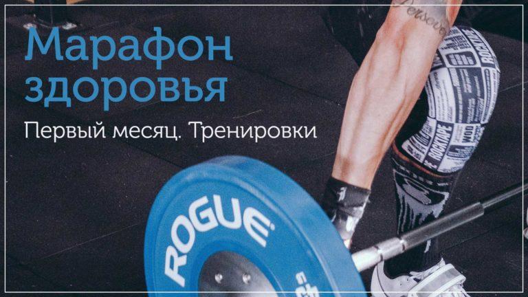 Тренировки. 1-й месяц «Марафона здоровья»