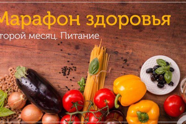 Питание. 2-й месяц «Марафона здоровья»