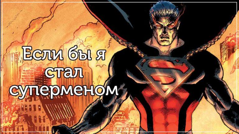 Если бы я стал суперменом